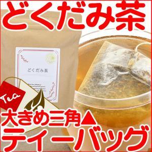 どくだみ茶 ティーバッグタイプ 30包入(ドクダミ茶ティーバッグ)|shopyuwn