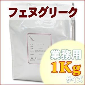 フェヌグリークパウダー 業務用1Kg(コロハ) ハーブティー|shopyuwn