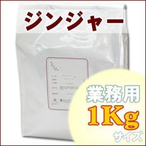 ジンジャーカット(約3mm) 業務用1Kg ハーブティー 生姜茶|shopyuwn