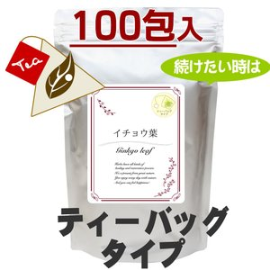 イチョウ葉茶 ティーバッグタイプ3g×100包 [国産:鹿児島県産]銀杏:ギンコティー:イチョウ茶:イチョウ葉ティー:ぎんこ茶:銀杏葉茶|shopyuwn