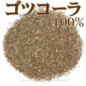 ゴツコーラ茶 カット 100g ゴツコラ茶 ゴーツコラ茶 ツボクサ茶 ハーブティー gotu kola|shopyuwn