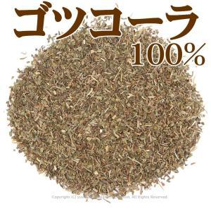 ゴツコーラ 業務用500g カット ゴツコラ茶 ゴーツコラ茶 ツボクサ茶 ハーブティー gotu kola shopyuwn