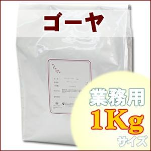 ゴーヤー茶(種入り焙煎)沖縄産 業務用1Kg ハーブティー|shopyuwn