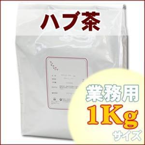 ハブ茶(焙煎) 業務用1Kg ハーブティー|shopyuwn