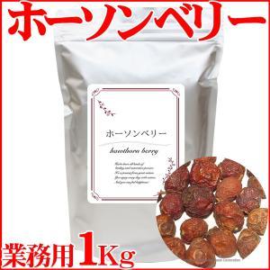 ホーソンベリーティー 業務用1Kg ハーブティー 西洋山査子茶 西洋サンザシ茶 さんざし茶|shopyuwn