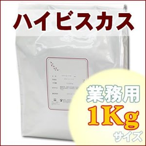 ハイビスカス(ファインカット) 業務用1Kg|shopyuwn