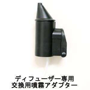 水を使わないエッセンシャルオイル アロマディフューザー 噴霧アダプター 交換用アダプター 交換用ノズル単体|shopyuwn