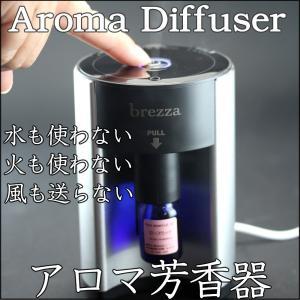 [送料無料]アロマディフューザーBrezzaシルバー精油セットアロマ芳香器|shopyuwn