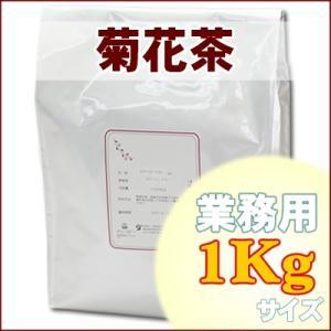キクカ茶菊花茶 業務用1kg (菊の花茶:きくか茶:菊花ティー) ハーブティー:ドライハーブ:ハーブ茶:健康茶:茶葉|shopyuwn