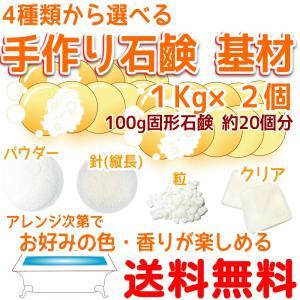 石鹸の素 選べる1Kgx2個セット グリセリンクリアソープ透明石鹸素地など石鹸手作り石鹸キット材料石けん素地石鹸固形無添加|shopyuwn