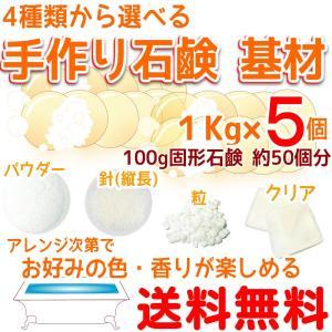 石鹸のもと 選べる1Kgx5個セット グリセリンクリアソープ透明石鹸素地など石鹸手作り石鹸キット材料石けん素地石鹸固形無添加|shopyuwn