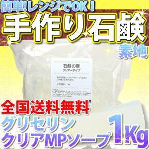 バスソープ、石鹸ランキングデイリー 4位獲得!!(2017/08/24)手作り石鹸の素 グリセリンソ...