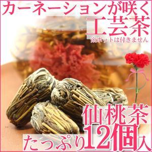 工芸茶カーネーション(仙桃茶)×お茶たっぷり12個セット プチギフト お湯を注ぐとお花が咲くお茶 贈り物プレゼントにも【ゆうメール送料無料】|shopyuwn