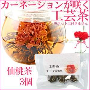 工芸茶カーネーション(仙桃茶)×お茶3個セット プチギフト お湯を注ぐとお花が咲くお茶 贈り物プレゼントにも【ゆうメール送料無料】|shopyuwn