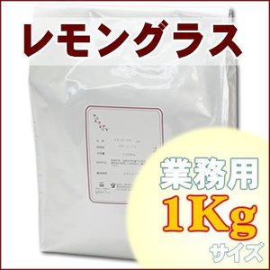 レモングラス 有機JAS認証原 業務用1Kg ハーブティー|shopyuwn