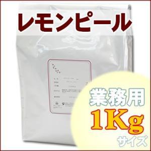 レモンピール 業務用1Kg ハーブティー|shopyuwn
