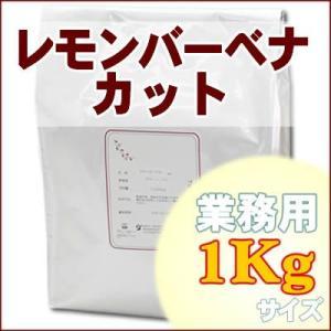 レモンバーベナカット 業務用1Kg ハーブティー|shopyuwn