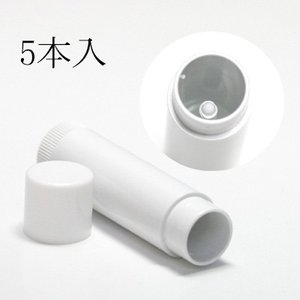 リップクリーム容器(5本入り) 手作りキット 手作りコスメ アロマ 詰め替え容器 手作り化粧品|shopyuwn