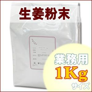 しょうがパウダー生姜粉末(国産:高知県産) 業務用1Kg しょうが粉末|shopyuwn