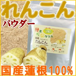 れんこんパウダー国産蓮根粉 70g レンコンパウダー 蓮根パウダー 無添加・無着色・無香料|shopyuwn