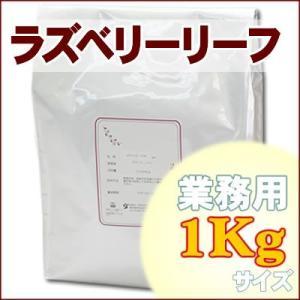 ラズベリーリーフ茶 業務用1Kg ラズベ リーリーフティー ハーブティー|shopyuwn