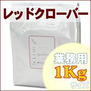 レッドクローバーティー 業務用1Kg 送料無料|shopyuwn