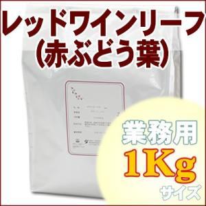 レッドワインリーフ(赤ぶどう葉) 業務用1Kg ハーブティー ブドウ葉茶 赤葡萄葉茶 レッドグレープリーフティー 赤ブドウ葉茶乾燥|shopyuwn
