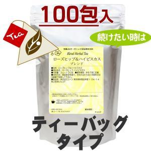 ローズヒップ&ハイビスカスTB 業務用100包入 ハーブティーティーバッグタイプ 有機JAS認証原料使用|shopyuwn