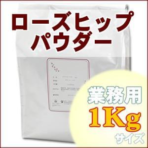 ローズヒップパウダー 業務用1Kg ハーブティー ローズヒップティー|shopyuwn