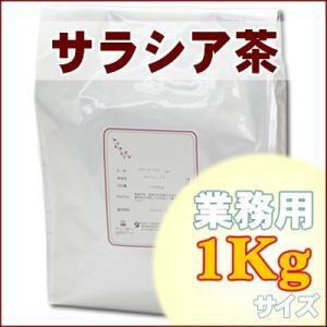 サラシア 業務用1kg|shopyuwn