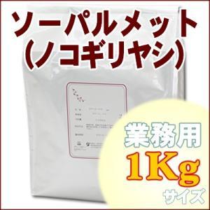 ソーパルメット(ノコギリヤシ) 業務用1Kg ハーブティー|shopyuwn