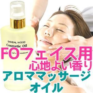 アロママッサージオイル F2Oフェイス 心地よい香り 150ml|shopyuwn