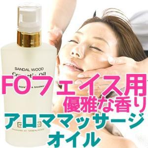 アロママッサージオイル FOフェイス 優雅な香り 150ml shopyuwn