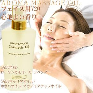 アロママッサージオイル V2Oフェイス 心地よい香り 150ml|shopyuwn