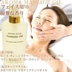 アロママッサージオイル VOフェイス 優雅な香り 150ml|shopyuwn