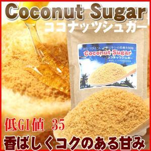 ココナッツシュガー 250g ココナッツシュガー お試し250g 低GI食品ヤシ蜜糖天然糖砂糖の代替品として ゆうメール送料無料|shopyuwn