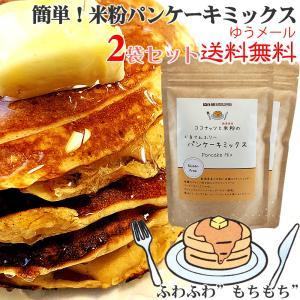 グルテンフリー パンケーキミックス 200g x 2個セット 米粉のホットケーキミックス 米粉パンケーキミックス  巣ごもり消費 おうち 過ごし方 子供 簡単手作り料理 shopyuwn