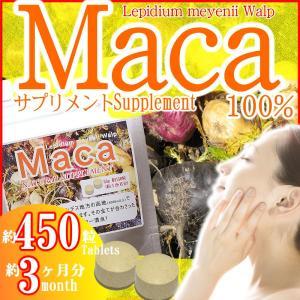 マカ サプリ 約3ヶ月 160g(約450粒)|shopyuwn