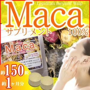 マカ粒 マカ100%のサプリメント 53g(約150粒)|shopyuwn