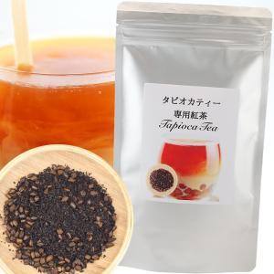 タピオカティー専用紅茶 100g 茶葉 スリランカ産セイロンティーを中心にブレンド。タピオカとミルク、ガムシロップを加えてタピオカミルクティーに|shopyuwn
