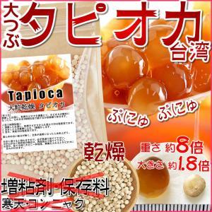 タピオカ乾燥 大粒 約33杯分(内容量100g)タピオカでん粉 タピオカ原料 タピオカ粉を丸粒 tapioca 手作りタピオカミルクティー タピ活 常温発送