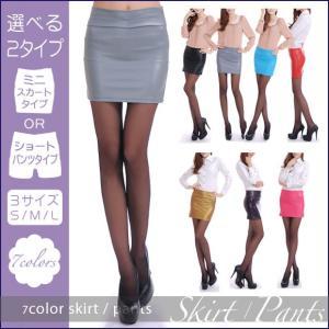 超人気なフェイクレザーミニスカート好評につきショートパンツも7色3サイズで新登場☆ 柔らかいPU皮革...