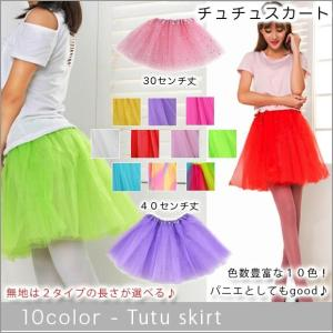 色数豊富な10カラーチュチュスカートの登場。 無地、星柄、レインボーと柄が選べる♪ 無地は長さも選べ...