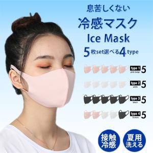 冷感マスク 5枚セット クールマスク アイスマスク 洗える 3D 夏用 ひんやり 男女兼用 ウレタン...