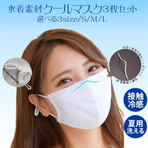冷感マスク 3枚セット ホワイト 即納 夏用マスク 水着生地マスク ひんやり 接触涼感 ノーズワイヤ...
