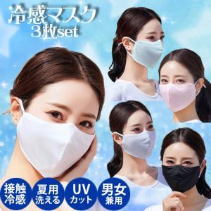 接触冷感マスク 3枚セット UVカット 在庫あり 即納 クールマスク 冷感マスク 洗える UVカット...