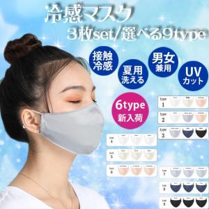 冷感マスク 3枚セット 在庫あり 即納 シルクタッチ サテン生地 クールマスク 接触涼感 夏用 洗え...