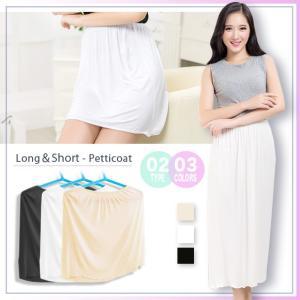 シンプルベーシックタイプのペチコート2タイプ3色で新登場♪ 透け感のあるスカートやワンピース着用時の...
