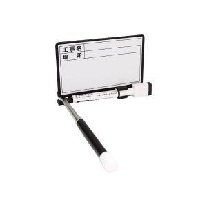 土牛 伸縮式ホワイトボード D-0 工事名 場所 携帯用 現...
