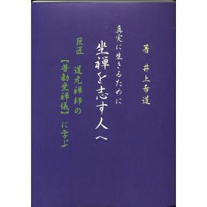 真実に生きるために 坐禅を志す人へ 巨匠道元禅師「普勧坐禅儀」に学ぶ